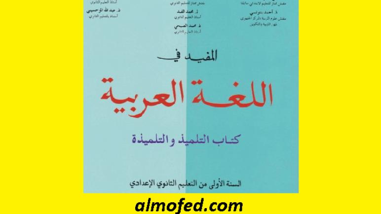 الماء أساس الحياة أولى إعدادي المفيد في اللغة العربية