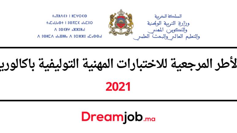 الأطر المرجعية للاختبارات المهنية التوليفية باكالوريا 2021