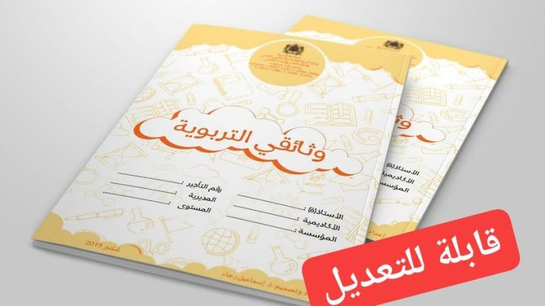 جميع الوثائق التربوية 2020-2021 مع سجل الغياب باللغتين العربية و الفرنسية قابلة للتعديل