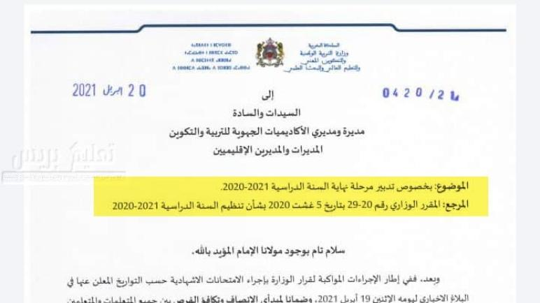 مراسلة وزارية بخصوص تدبير مرحلة نهاية السنة الدراسية 2020-2021