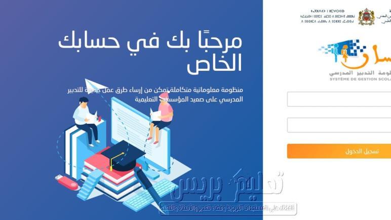 Massarservice 2021 التوجيه المدرسي والمهني عبر مسار massarservice.men.gov.ma