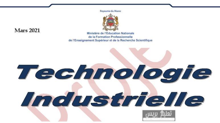 مشروع المنهاج الجديد للتكنولوجيا بسلك التعليم الثانوي الإعدادي باللغة الفرنسية – مارس 2021