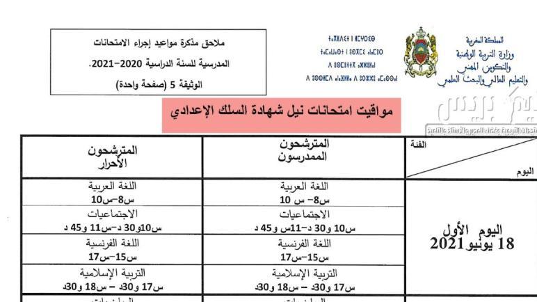 تواريخ ومواقيت الامتحان الجهوي الموحد الثالثة اعدادي 2021