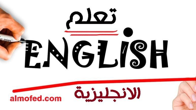 كيف تتعلم جميع الازمنة في اللغة الانجليزية كتابة ونطقا