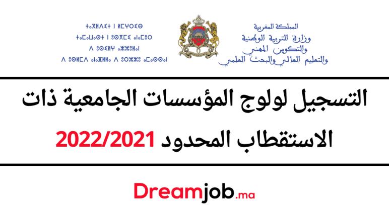 التسجيل لولوج المؤسسات الجامعية ذات الاستقطاب المحدود 2022/2021