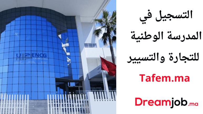 Tafem.ma التسجيل في المدرسة الوطنية للتجارة والتسيير 2021/2022