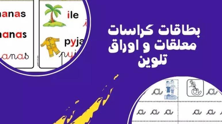حروف اللغة الفرنسية جاهزة للطباعة PDF لتعليم الكتابة للاطفال بطاقات كراسات معلقات و اوراق تلوين