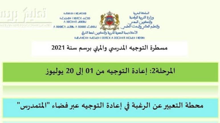 إعادة التوجيه بالتعليم الثانوي برسم الموسم الدراسي 2021- 2020 moutamadris massar