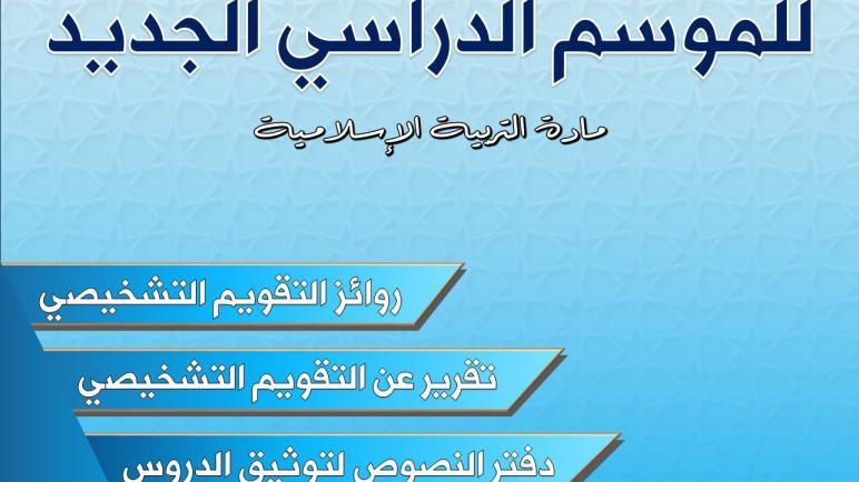 وثائق تربوية مادة التربية الاسلامية لموسم 2022 2021