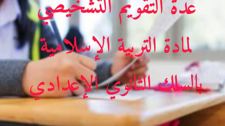عدة التقويم التشخيصي لمادة التربية الإسلامية بالسلك الإعدادي