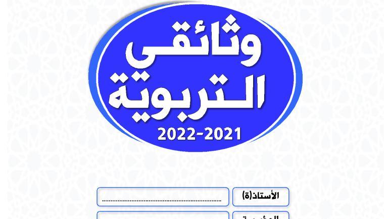الوثائق التربوية لأستاذ الثانوي موسم الدراسي 2021-2022