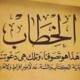 للتحميل: رسالة (الخطاب: هذا هو تصوفنا، وتلك هي دعوتنا) لشيخنا الإمام الرائد سيدي محمد زكي إبراهيم. الطبعة السابعة
