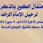 تقرير مصور: الاحتفال الكبير بالذكرى 14 لرحيل الإمام الرائد بمسجد المشايخ