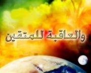 Résultats de recherche d'images pour «والعاقبة للمتقين»