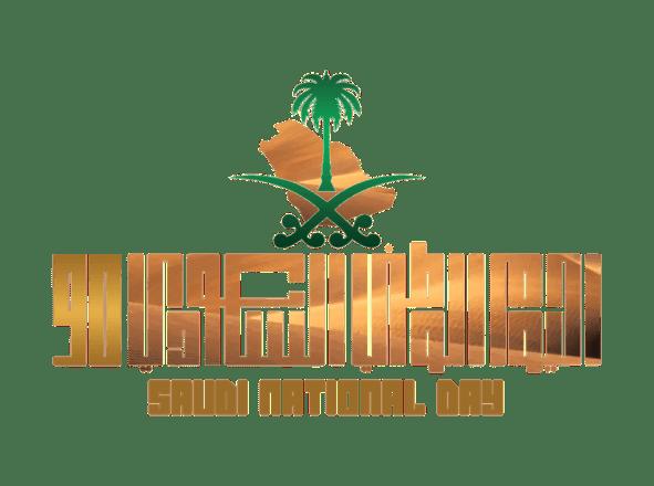 شعار اليوم الوطني السعودي ١٤٤٢ ، صور هوية همة حتى القمة 90 تصميم - الموقع  المثالي
