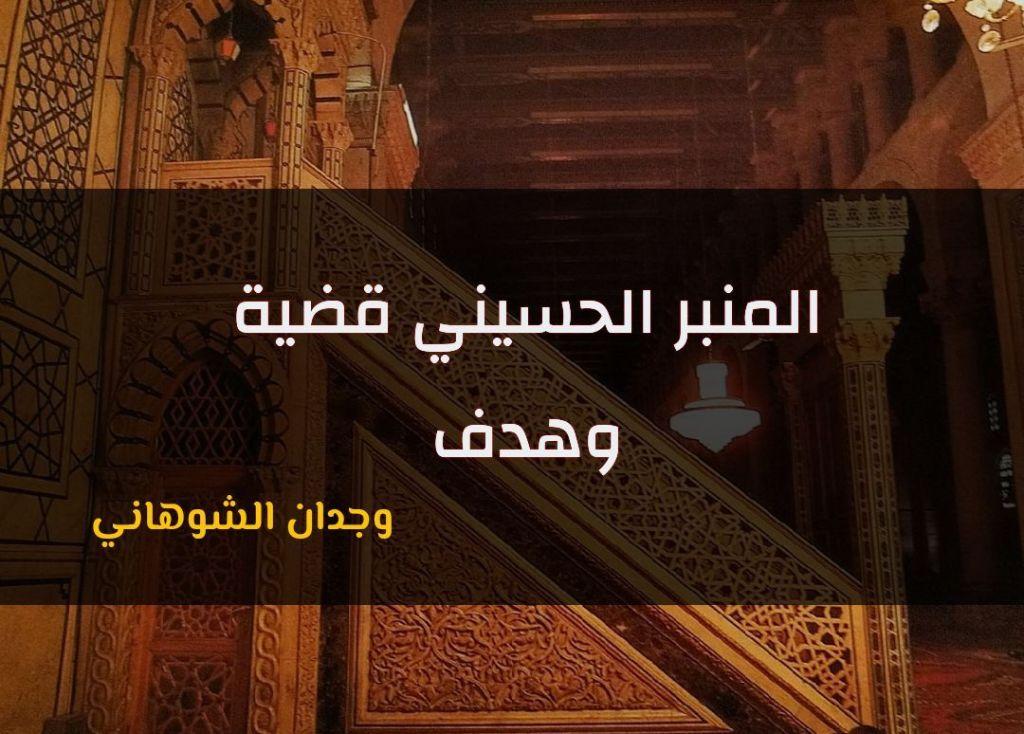 💢المنبر الحسيني قضية وهدف