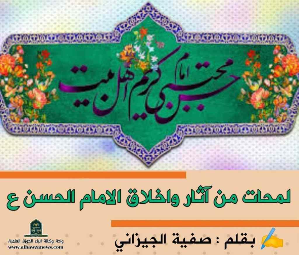 لمحات من آثار واخلاق الامام الحسن (عليه السلام)