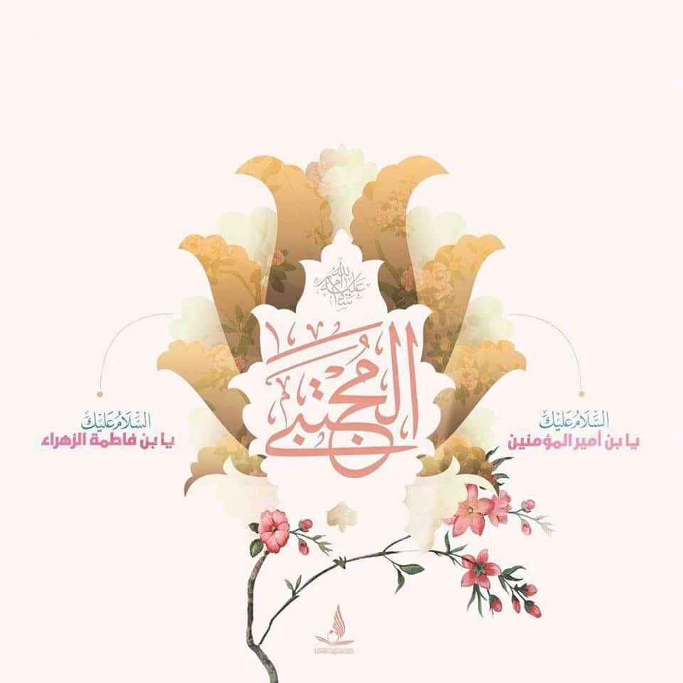 كريم اهل البيت  الامام الحسن الزكي  (عليه السلام )