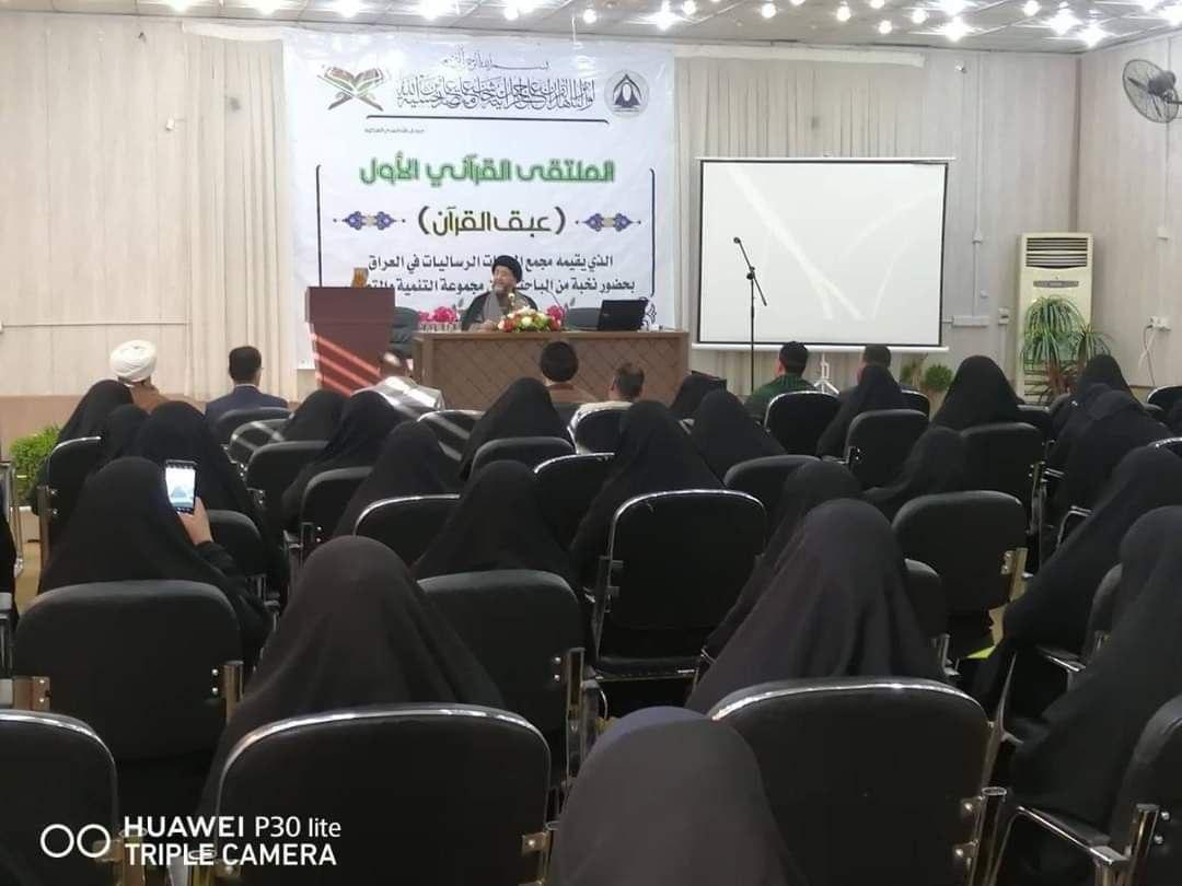 مدينة النجف الأشرف تحتضن الملتقى القرآني الاول ( عبق القرآن) بحضور نخبة من الباحثات