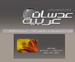 FnF_ArabicLenses