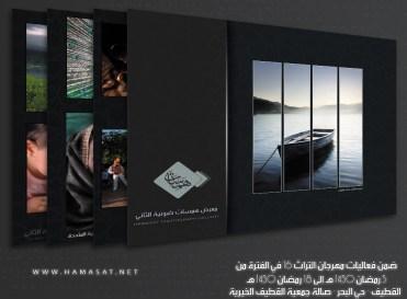 Hamasat2ndShow