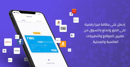 خدمة اصدار بطاقة فيزا الالكترونية (مرخصة من البنك المركزي العراقي)