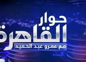 مشادة حامية بين عميد شرطة ولواء جيش سابقان على الهواء بحوار القاهرة