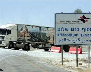"""اسرائيل تغلق معبر """"كرم أبو سالم"""" 15 يوماً الشهر المقبل"""