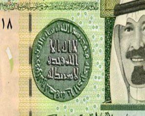 أسعار الريال السعودي في السوق السوداء والبنوك