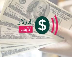 سعر الدولار اليوم في مصر – متابعة أسعار صرف الدولار في البنوك المصرية