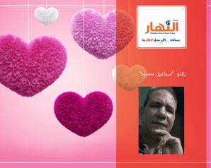 """""""خيانة قلب"""" بقلم اسماعيل محمود"""