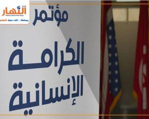 'الكرامة الإنسانية' حق لم يدركه ثورات الربيع العربي