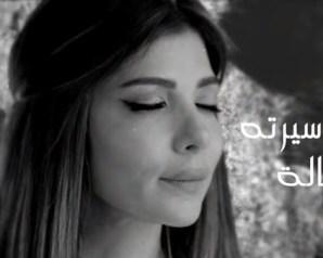 """أصالة ونجاح ألبومها الجديد""""فى قربك"""" بمشاهدة عالية على اليوتيوب"""