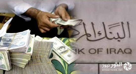 البنك المركزي يفتتح مزاده ببيع 104 ملايين دولار