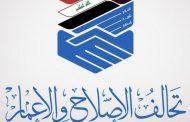 تحالف الإصلاح: الإساءة للرموز الدينية والوطنية العراقية أمر مرفوض ومدان