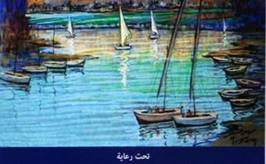 أسوان أنشودة مكان .. معرض ل 59 فنانا يكرم خمسة من رواد الحركة التشكيلية المعاصرة فى مصر