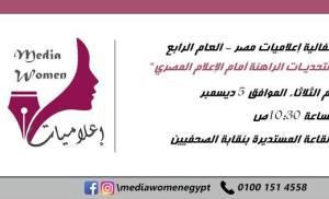 5 ديسمبر ..المؤتمر الثانى لإعلاميات مصر بنقابة الصحفيين