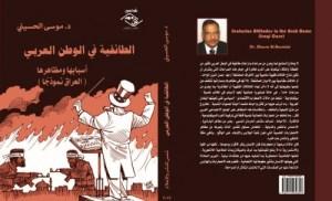 """""""الطائفية في الوطن العربي: أسبابها ومظاهرها – العراق نموذجًا """" للمفكر  الدكتور موسى الحسينى"""