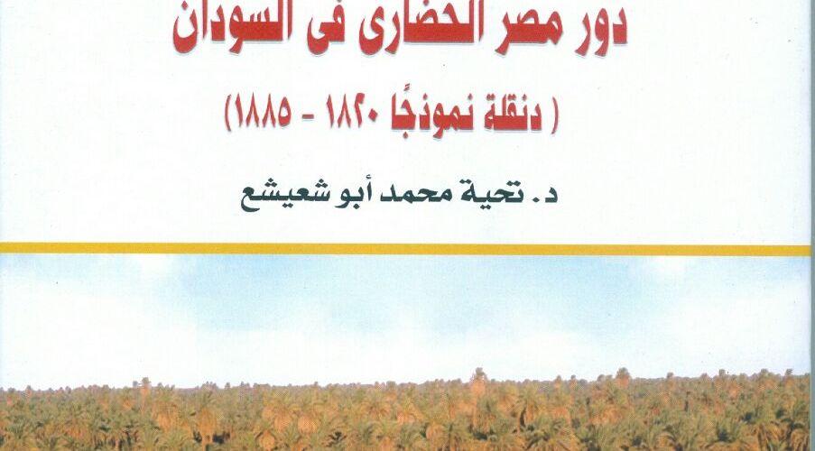 """صدر عن هيئة الكتاب .. جهود تعمير دنقلة فى """"دور مصر الحضارى فى السودان """""""