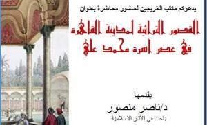 محاضرة بكلية التربية الفنية عن القصور التراثية بالقاهرة