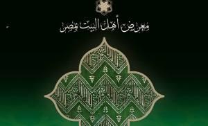 السبت 2 ديسمبر .. متحف الفن الإسلامى يحتفل بذكرى المولد النبوى