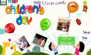"""مهرجان """"افرح وابدع"""" ينطلق بمكتبة المستقبل غدا السبت احتفالا بأعياد الطفولة"""