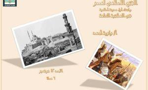 غدا.. الفتح الإسلامى لمصر فى ندوة بمكتبة المستقبل