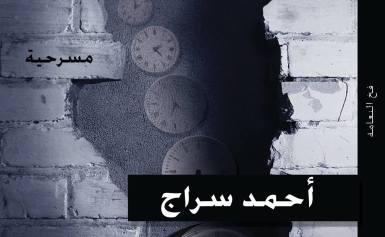 """مسرحيتان لأحمد سراج فى """"فخ النعامة"""""""