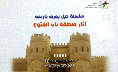 """توزيع جوائز مسابقة """"سفير لبلدي"""" بالأعلى للثقافة غدا"""