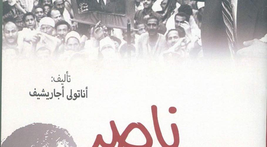 """احتفالا بمئوية جمال عبد الناصر، القومى للترجمة يُصدر الطبعة العربية من """"ناصر"""":"""