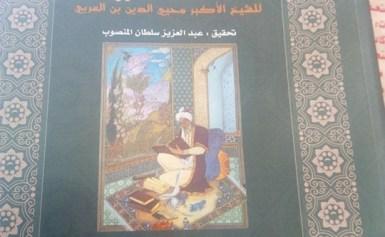 كتاب الفتوحات المكية الأعلى مبيعا بجناح المجلس الأعلى للثقافة بمعرض الكتاب