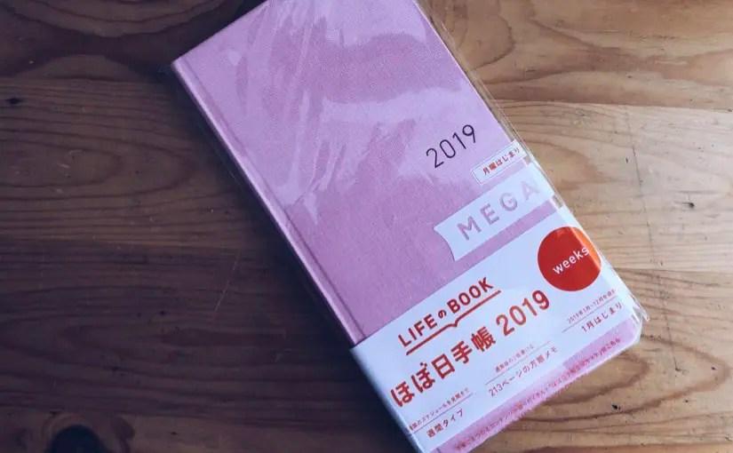 天赦日にほぼ日手帳 2019 weeks MEGA カラーズ/ストロベリーラテ をふわっと使用開始