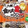 美味しいもの大集合!九州食の大宴会@別府2015 [イベント]