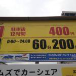 超格安駐車場!別府駅真横で12時間たった400円![別府駅・駐車場]